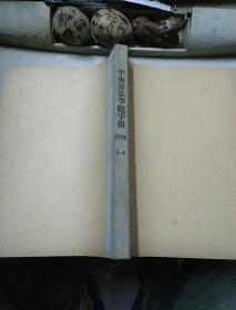 中央音乐学院学报1994年【1一一4期】