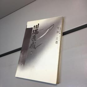 川端康成文集 :雪國·古都  【一版一印 9品-95品+++ 正版現貨 自然舊 多圖拍攝 看圖下單】