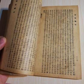 遯窟谰言【民国二十四年再版】,民国书,品稍差 封面是新做的如图 内容完整