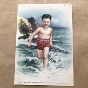 年画:游泳去,16开,金梅生绘,上海画片出版社1955年新1版1印