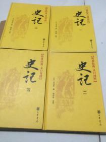 史记(全四册)