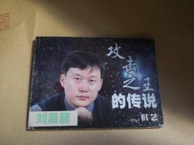 刘昌赫-攻击之王的传说 棋艺(围棋)小册子 2001年第5期
