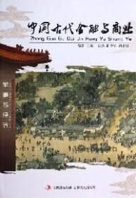 中国文化知识文库--中国古代金融与商业