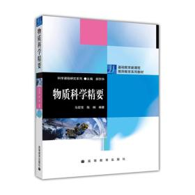 物质科学精要(马宏佳、陈娴)(跨理工)