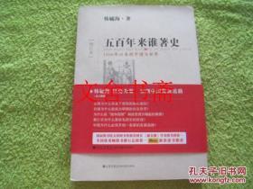 五百年来谁著史(1500年以来的中国与世界)