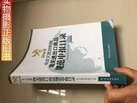 中华人民共和国海关进出口商品规范申报目录2016年 海关