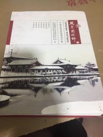 中国风景园林规划设计集--风景园林师5