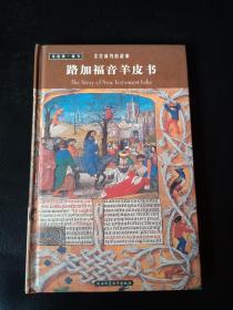路加福音羊皮书(圣经新约的故事)