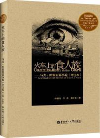 火车上的食人族/马克·吐温短篇小说(评注本)