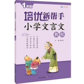 崇文教育 培优新帮手 小学文言文教程 1年级