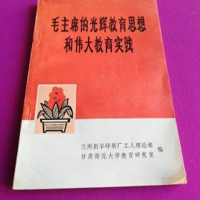 毛主席的光辉教育思想和伟大教育实践