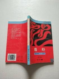 钱龙股经红皮书系列:股经(自然旧)
