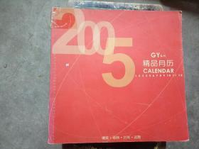 2005精品月历