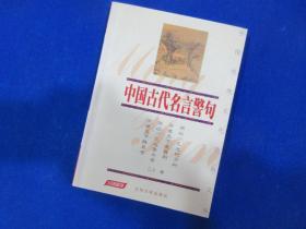 中国古代名言警句   乙力/编    兰州大学出版社