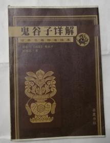 鬼谷子详解(古典名著标准读本)    A23