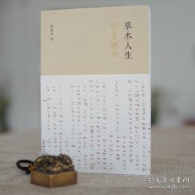 《草木人生——汪曾祺传》软精装毛边本,作者陆建华签名,钤双印,限量80册