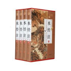国学经典文库:水经注(小插盒)