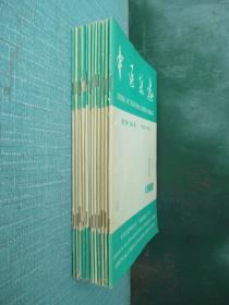 中医杂志 1982年1-12期全