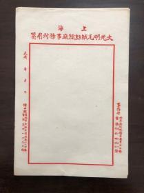 【民国佳楮】上海大光明毛绒纺织厂事务所用笺,共38张,手工纸,纸张厚实,书写极佳