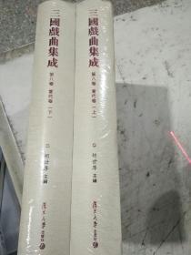 三国戏曲集成·当代卷(套装共2册)