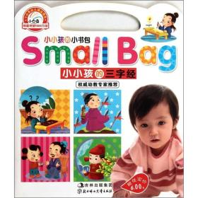小小孩的小书包--小小孩的三字经