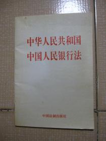 中华人民共和国中国人民银行法