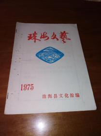 珠海文艺 1975