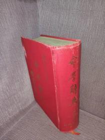 经典命理《命学辞典》精装一厚册