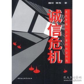 诚信危机:透视中国一个严重的社会问题