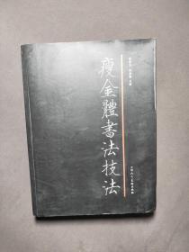 瘦金体书法技法(一版一印 印数3000册)