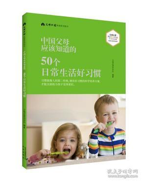 《中国父母应该知道的50个日常生活好习惯》