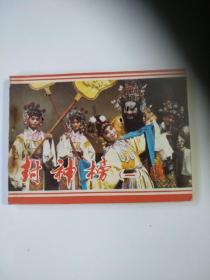 戏曲连环画:封神榜(一)