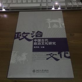 中国古代政治文化研究