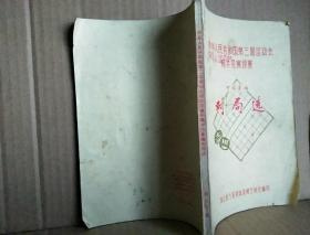 中华人民共和国第三届运动会棋类竞赛预赛 中国象棋对局选
