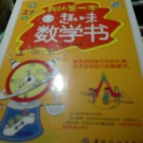 我的第一本趣味数学书