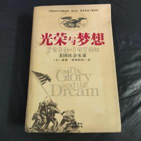 光荣与梦想:1932-1972年美国社会实录