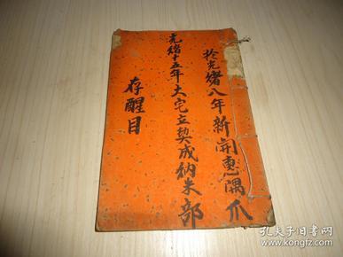 清末广东珠三角地区以米纳税的文献记载《光绪十五年大宅立契成纳米部》实从嘉庆二十四年开始记录