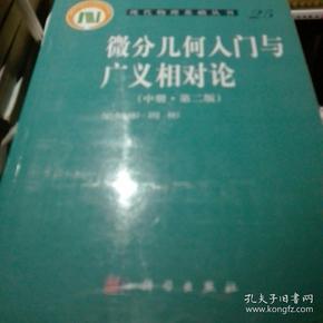微分几何入门与广义相对论(中册.第二版)