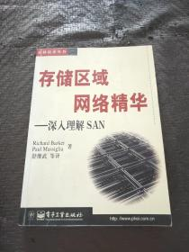 存储区域网络精华:深入理解SAN