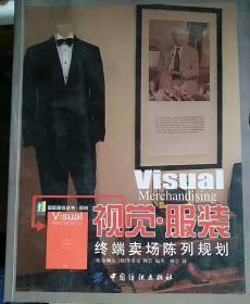 视觉·服装