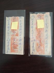 世界记忆遗产,潮汕侨批封,新加坡寄潮安,两份