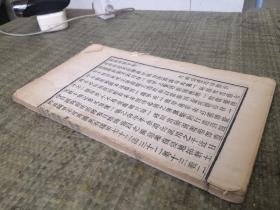 清白纸木  活字本  《欧游随笔》存卷下一册