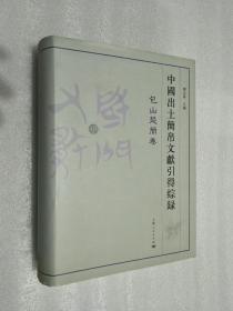 中国出土简帛文献引得综录:包山楚简卷