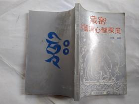 藏密大圆满心髓探奥(附图)1993年1版1印.大32开
