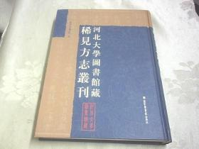 河北大学图书馆藏稀见方志丛刊:第一册