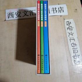 陕西省行政区划图册 函套装含陕北、陕南、关中分册共3册