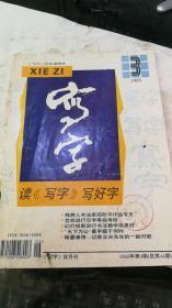 写字 1995.3
