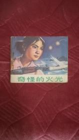 文革连环画:奇怪的火光(1973年一版一印)