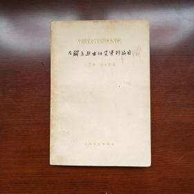 左联五烈士研究资料编目