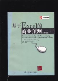 基于Excel的商业预测